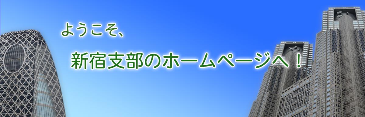 ようこそ、新宿支部のホームページへ